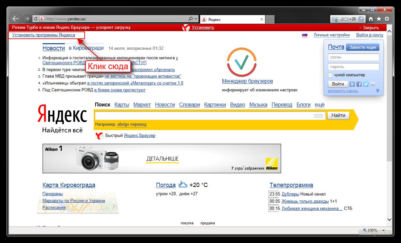 ... ] Как ставить <b>яндекс бар для Internet</b> Explorer