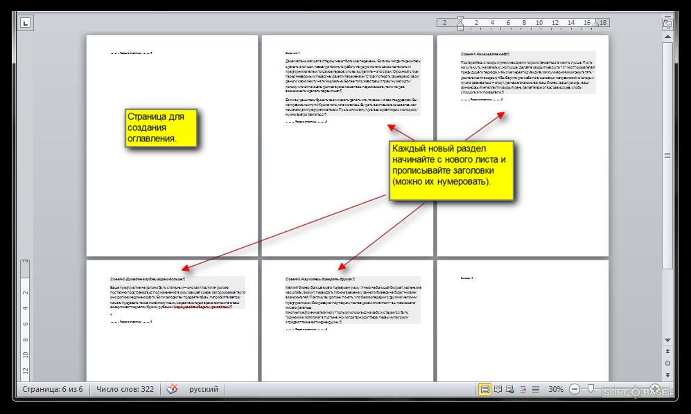 """Как создать содержание в word starter - Студия дизайна """"Conydes"""""""