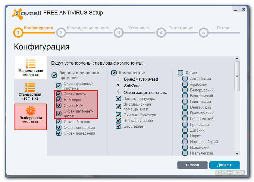 Как на авасте сделать русский язык