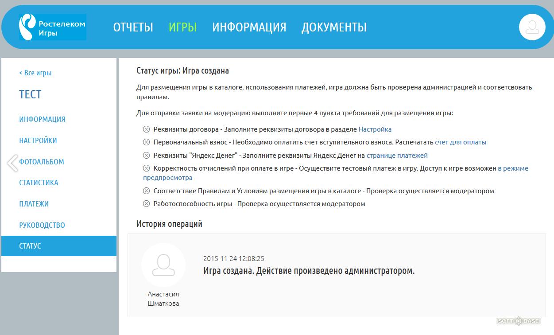 Игры Ростелеком Igry_rostelekom_dlya_windows_igry_rostelekom-3