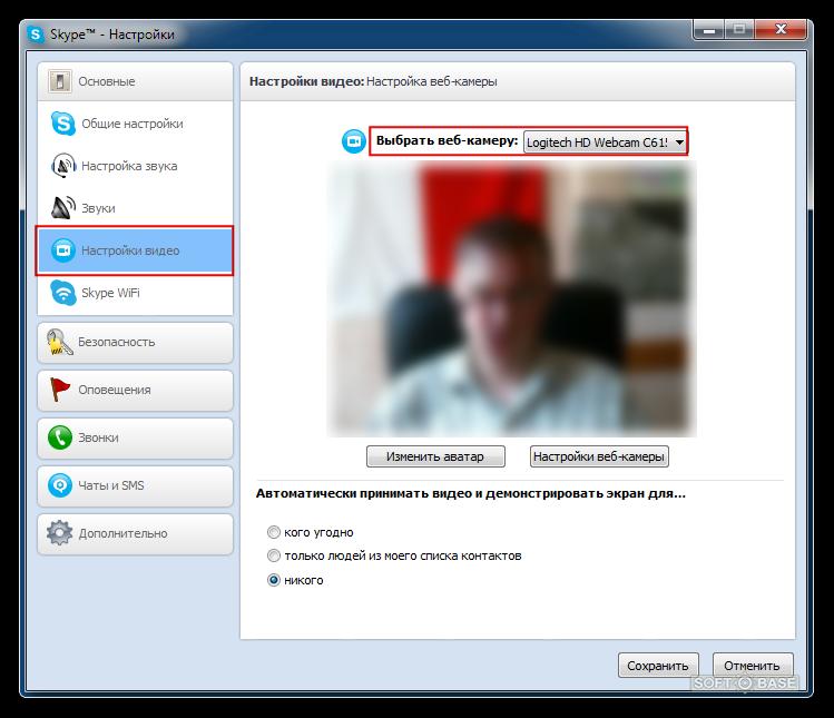 Как проверить камеру в скайпе