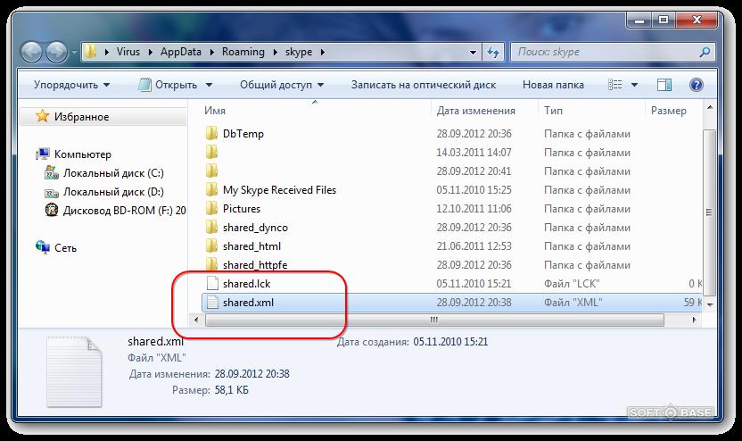 не запускается скайп после обновления - фото 7