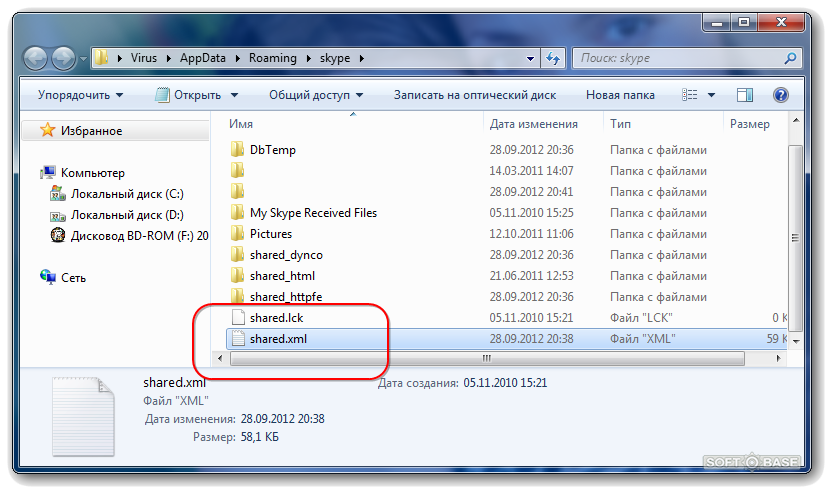Не Включается Скайп На Windows 7 img-1