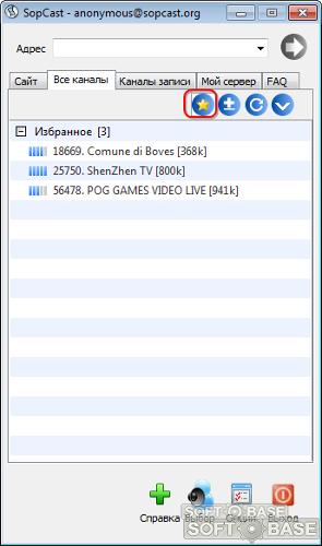 sopcast каналы список