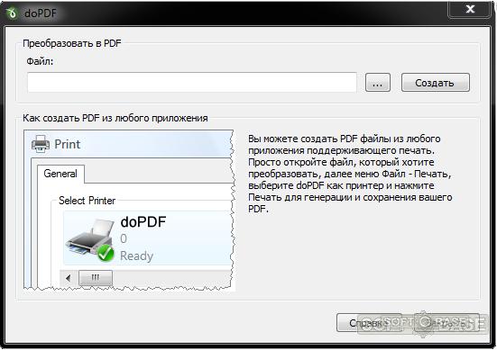 Программа преобразовать doc в pdf
