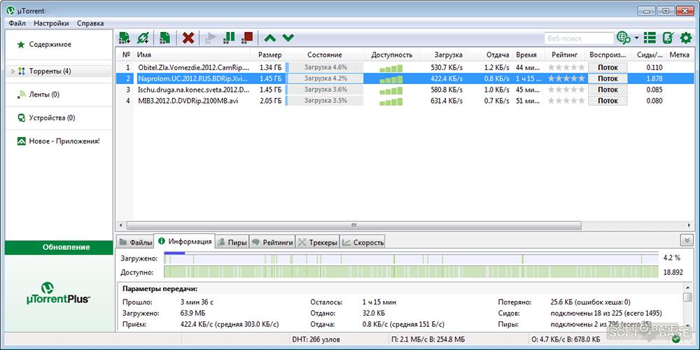 Инструкция пользования программой utorrent