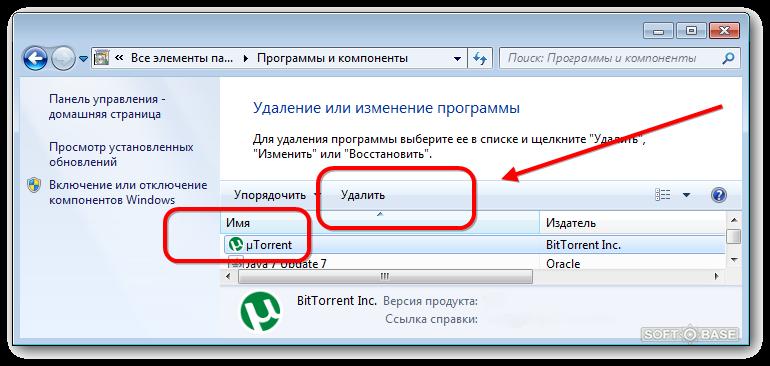 Torrent не работает
