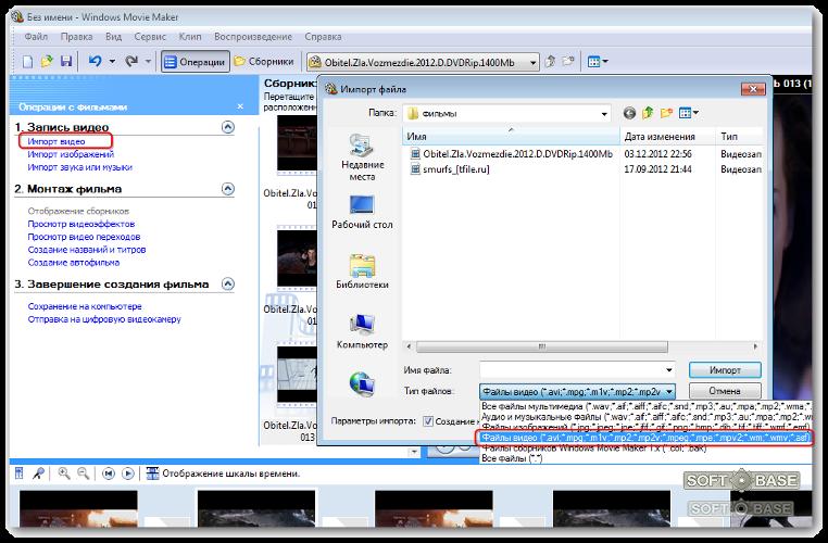 какие форматы поддерживает Windows Movie Maker - фото 4