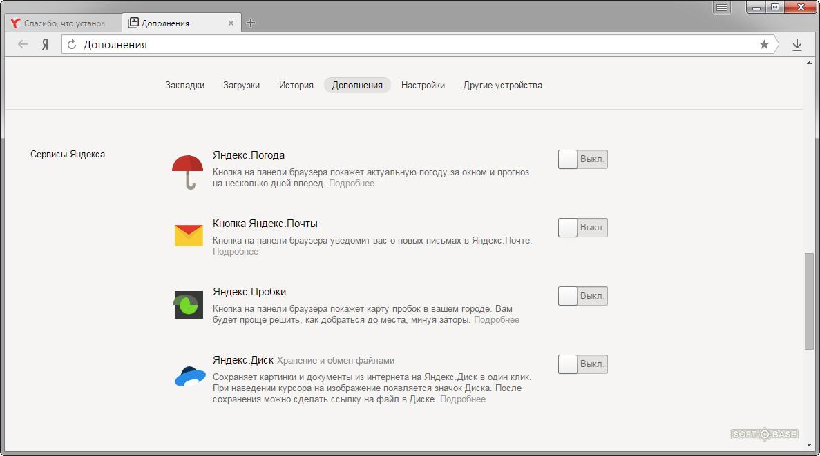 Скачать программу антиреклама для яндекс браузера еффективная реклама вашего сайта