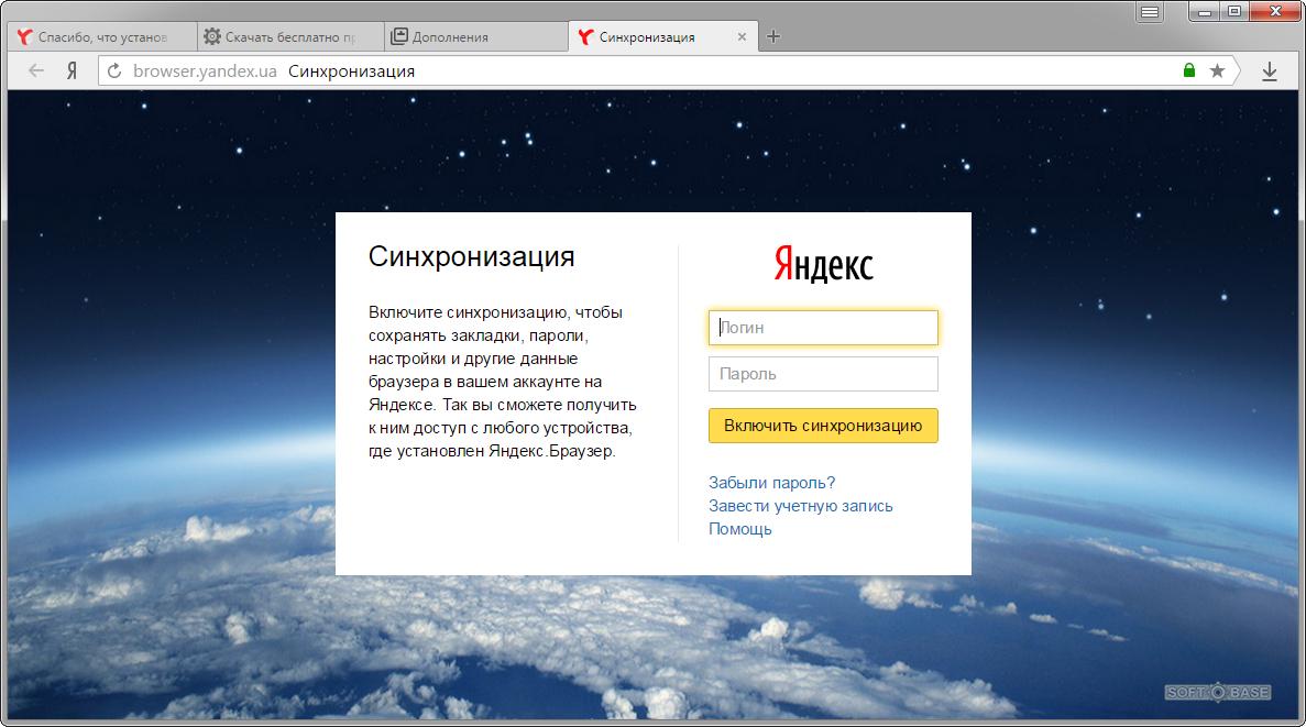Новый браузер на ноутбук