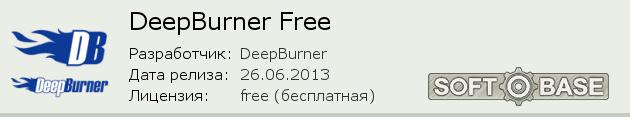 deepburner скачать русская версия